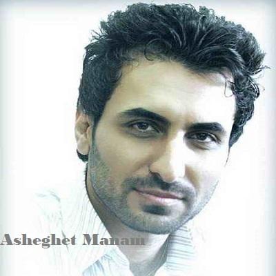 دانلود آهنگ امین حبیبی عاشقت منم Amin Habibi Asheghet Manam