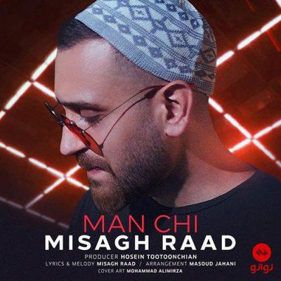 دانلود آهنگ میثاق راد من چی Misagh Raad Man Chi