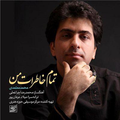 دانلود آهنگ محمد معتمدی تمام خاطرات من Mohammad Motamedi Tamame Khaterate Man