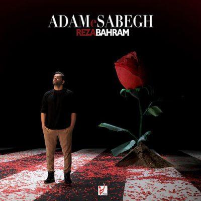دانلود آهنگ رضا بهرام آدم سابق Reza Bahram Adame Sabegh