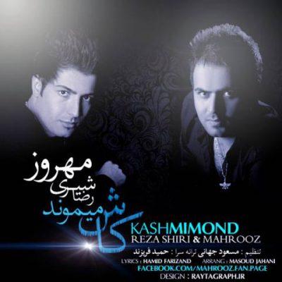 دانلود آهنگ رضا شیری کاش میموند Reza Shiri Kash Mimoond