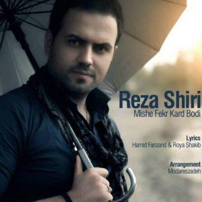 دانلود آهنگ رضا شیری میشه فکر کرد بودی Reza Shiri Mishe Fekr Kard Budi