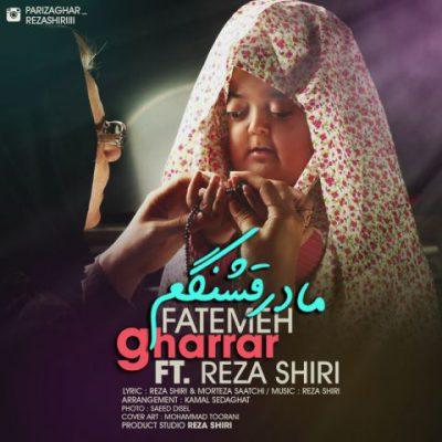 دانلود آهنگ رضا شیری مادر قشنگم Reza Shiri Madare Ghashangam
