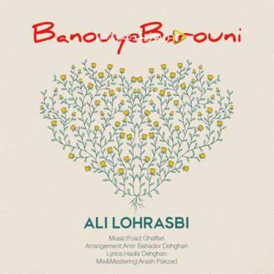 دانلود آهنگ علی لهراسبی بانوی بارونی Ali Lohrasbi Banooye Barooni