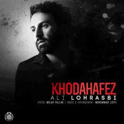 دانلود آهنگ علی لهراسبی خداحافظ Ali Lohrasbi Khodahafez