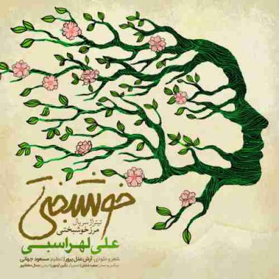 دانلود آهنگ علی لهراسبی خوشبختی Ali Lohrasbi Khoshbakhti