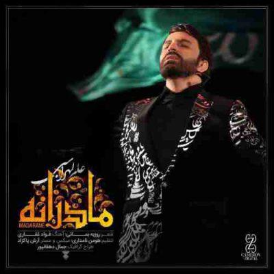 دانلود آهنگ علی لهراسبی مادرانه Ali Lohrasbi Madarane