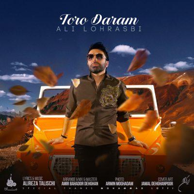 دانلود آهنگ علی لهراسبی تورو دارم Ali Lohrasbi Toro Daram