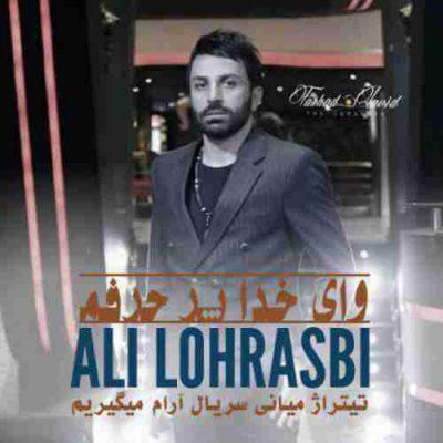 دانلود آهنگ علی لهراسبی وای خدا پر حرفم Ali Lohrasbi Vay Khoda Pore Harfam