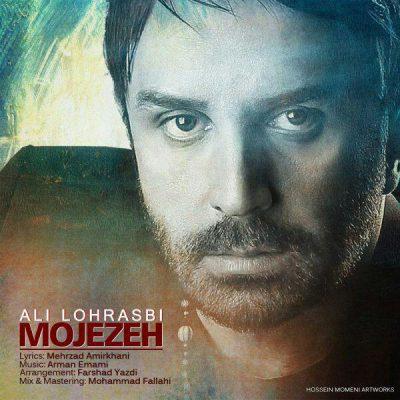 دانلود آهنگ علی لهراسبی معجزه Ali Lohrasbi Mojezeh