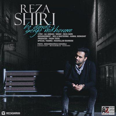 دانلود آهنگ رضا شیری به درد گریه میخورم Reza Shiri Be Darde Gerye Mikhoram