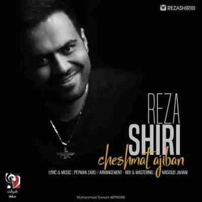 دانلود آهنگ رضا شیری چشمات عجیبن Reza Shiri Cheshmat Ajiban