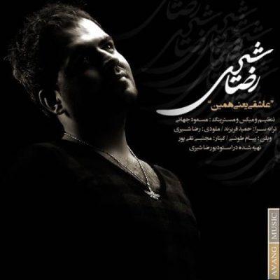 دانلود آهنگ رضا شیری عاشقی یعنی همین Reza Shiri Asheghi Yani Hamin