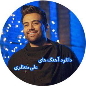 دانلود آهنگ های علی منتظری ~ Ali Montazeri