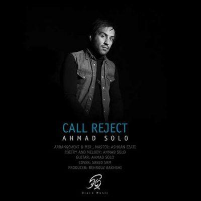 دانلود آهنگ احمد سلو رد تماس Ahmad Solo Call Reject