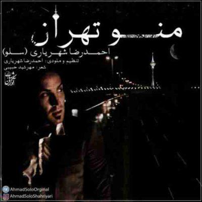 دانلود آهنگ احمد سلو منو تهران Ahmad Solo Mano Tehran