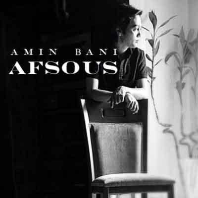 دانلود آهنگ امین بانی افسوس Amin Bani Afsoos