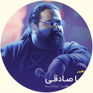 دانلود آهنگ های رضا صادقی ~ Reza Sadeghi