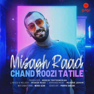 دانلود آهنگ میثاق راد چند روزی تعطیله Misagh Raad Chand Roozi Tatile