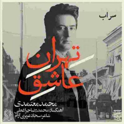 دانلود آهنگ محمد معتمدی سراب Mohammad Motamedi Sarab