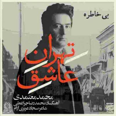 دانلود آهنگ محمد معتمدی بی خاطره Mohammad Motamedi Bi Khatereh