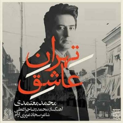 دانلود آهنگ محمد معتمدی تهران عاشق Mohammad Motamedi Tehrane Ashegh