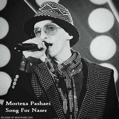 دانلود آهنگ مرتضی پاشایی ترانه برای ناصر Alireza Roozegar Song For Naser