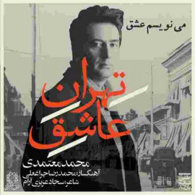 دانلود آهنگ محمد معتمدی مینویسم عشق Mohammad Motamedi Minevisam Eshgh