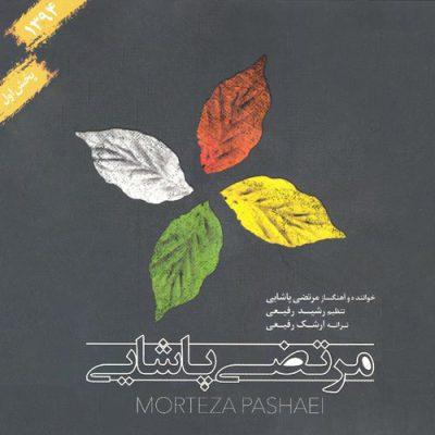دانلود آهنگ مرتضی پاشایی آخرین غزل Morteza Pashaei Akharin Ghazal