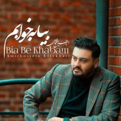 دانلود آهنگ امیرحسین افتخاری بیا به خوابم Amirhossein Eftekhari Bia Be Khabam