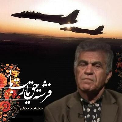 دانلود آهنگ جمشید نجفی خلبانان Jamshid Najafi Khalabanan