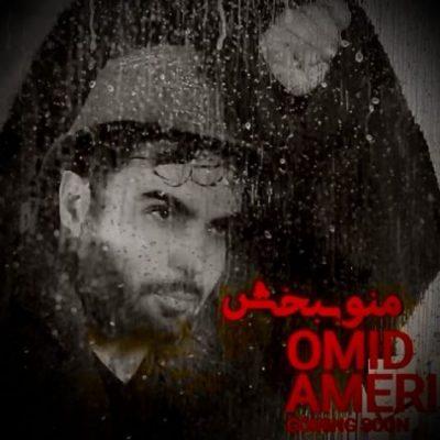 دانلود آهنگ امید آمری منو ببخش Omid Ameri Mano Bebakhsh