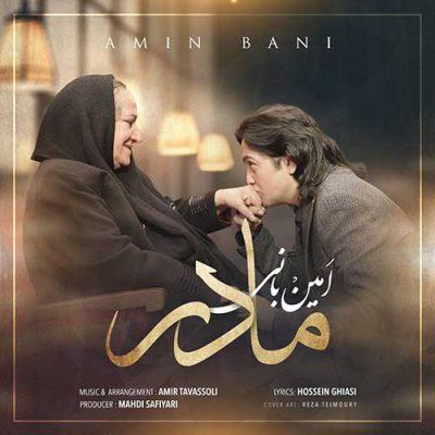 دانلود آهنگ امین بانی مادر Amin Bani Madar