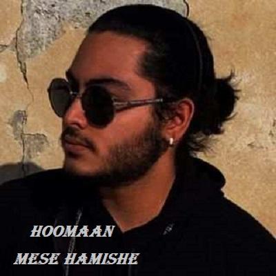 دانلود آهنگ هومان مثه همیشه Hoomaan Mese Hamishe