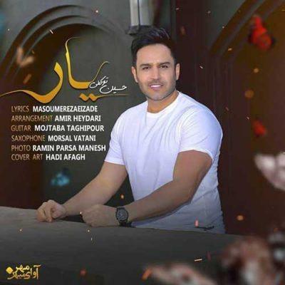 دانلود آهنگ حسین توکلی یار Hossein Tavakoli Yar