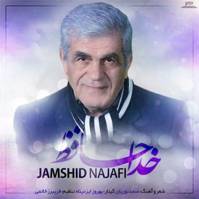 دانلود آهنگ جمشید نجفی خداحافظ Jamshid Najafi Khodahafez