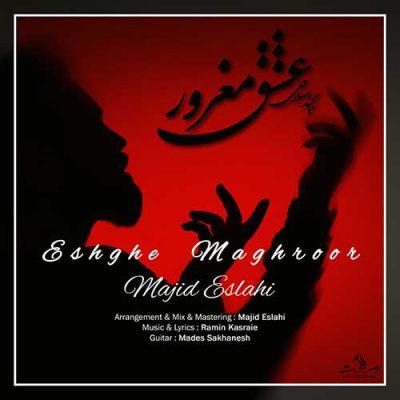 دانلود آهنگ مجید اصلاحی عشق مغرور Majid Eslahi Eshghe Maghroor