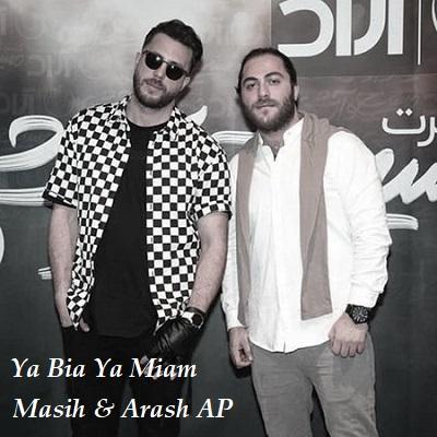 دانلود آهنگ مسیح و آرش ای پی یا بیا یا میام Masih & Arash AP Ya Bia Ya Miam
