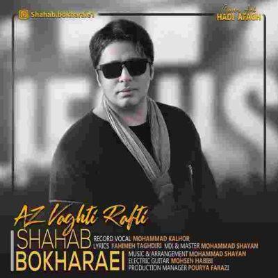 دانلود آهنگ شهاب بخارایی از وقتی رفتی Shahab Bokharaei Az Vaghti Rafti