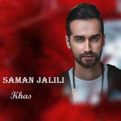 دانلود آهنگ سامان جلیلی خاص Saman Jalili Khas