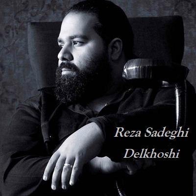 دانلود آهنگ رضا صادقی دلخوشی Reza Sadeghi Delkhoshi
