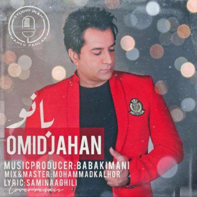 دانلود آهنگ امید جهان بانو Omid Jahan Banoo