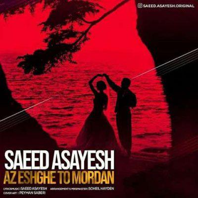 دانلود آهنگ سعید آسایش از عشق تو مردن Saeed Asayesh Az Eshgh To Mordan