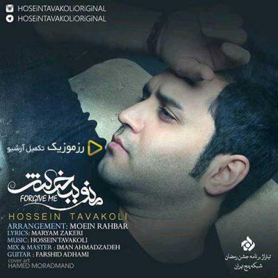 دانلود آهنگ حسین توکلی منو ببخش Hossein Tavakoli Mano Bebakhsh