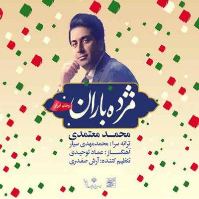 دانلود آهنگ محمد معتمدی مژده باران Mohammad Motamedi Mozhdeye Baran