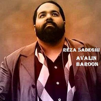 دانلود آهنگ رضا صادقی اولین بارون Reza Sadeghi Avalin Baroon