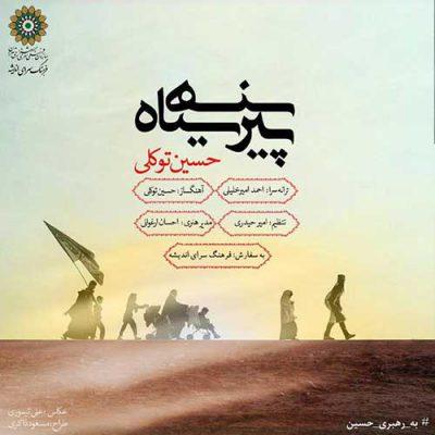 دانلود آهنگ حسین توکلی پیرهن سیاه Hossein Tavakoli Pirhan Siah
