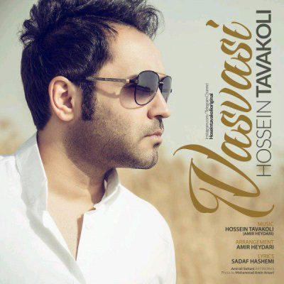 دانلود آهنگ حسین توکلی وسواسی Hossein Tavakoli Vasvasi