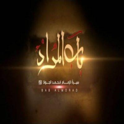 دانلود آهنگ محمد اصفهانی باب المراد Mohammad Esfahani Babolmorad