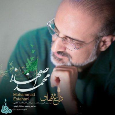 دانلود آهنگ محمد اصفهانی داغ نهان Mohammad Esfahani Daghe Nahan